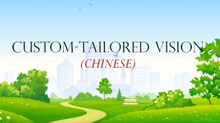 CHINESE - Custom-Tailored Vision in Cataract Surgery