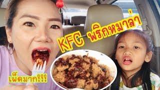 KFC ซอสพริกหมาล่ากินครั้งแรก เผ็ดมาก ราคาไม่แพง | น้องใยไหม kids Snook