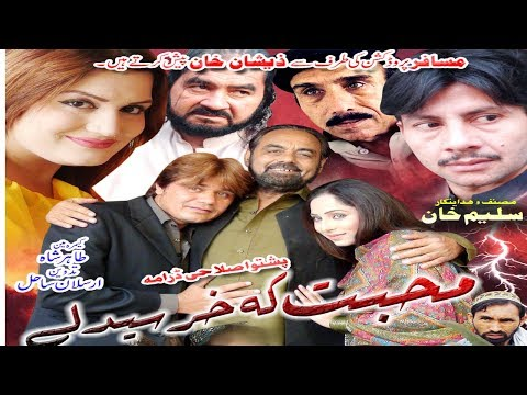 Mohabbat Ka Kharsedaly | Pashto Drama | HD Video | Musafar Music