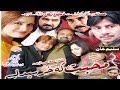 Mohabbat Ka Kharsedaly | Pashto Drama | HD | Musafar