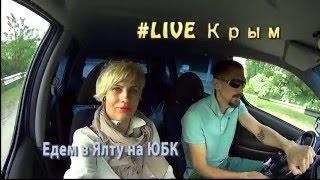 Крым, Ялта весной, Ялта 2015, Ялта видео,видео ютуб ялта, golden beach of Crimea