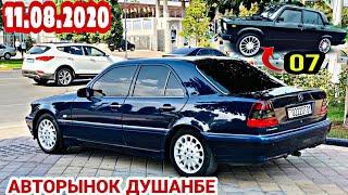 АВТОРЫНОК ДУШАНБЕ!(11.08.2020) Цена Nexia, Mercedes, Ваз 2107, BMW3, Opel  Хетчбэк, Седан, Портер
