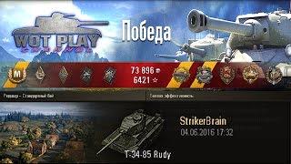 Т 34-85 Rudy. 15 фрагов за бой! 15 фрагов на руди! #WoT_Play_Channel