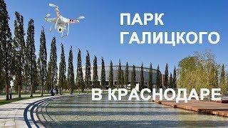 ПАРК ГАЛИЦКОГО В КРАСНОДАРЕ.