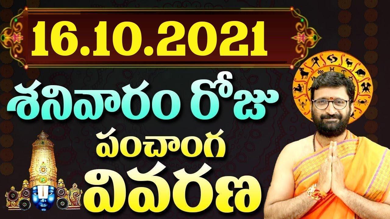 16th October 2021 Saturday Daily Panchangam   Telugu Panchangam   #rasiphalalu   Astro Syndicate