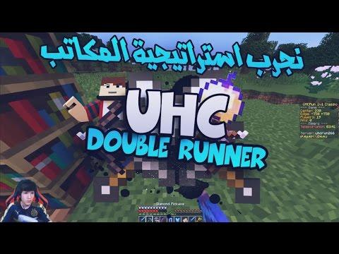 Minecraft UHC Double Runner #59 | نجرب استراتيجية المكاتب