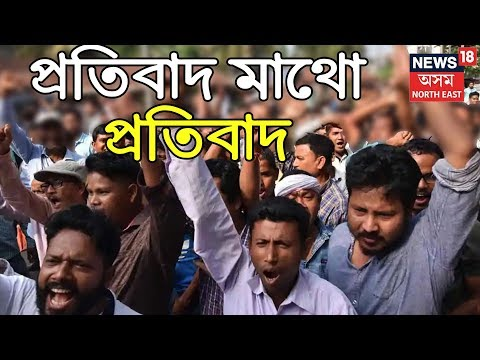 Breaking News | Assamত বজ্ৰনিনাদ কাৰ্যসূচীত | Protest Against Assam Citizenship Amendment Bill