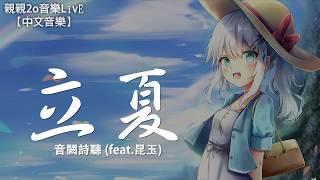 音闕詩聽 - 立夏 (feat.昆玉)【動態歌詞Lyrics】