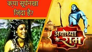 Ayodhya Ke Ram Me Dekhiye, Kya Aaj Bhi Zinda Hai Shuparnkha