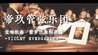 交响组曲·紫罗兰永恒花园「VIOLET EVERGARDEN」