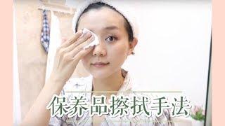 你们要的护肤品保养手法来了😁/nighttime skincare routine按摩提升瘦脸/基础晚间护理/cpb按摩油/香缇卡/ipsa流金水