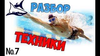 видео: Разбор техники плавания кролем  №7. Выявление основных ошибок.  Исправление ошибок
