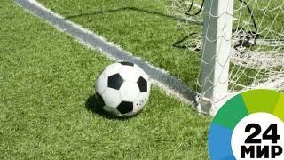 Спорт для всех слабовидящие казахстанцы готовятся к футбольному турниру - МИР 24