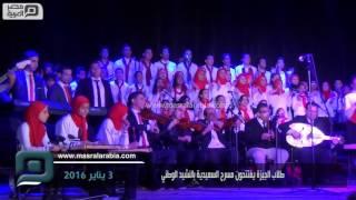 مصر العربية | طلاب الجيزة يفتتحون مسرح السعيدية بالنشيد الوطني