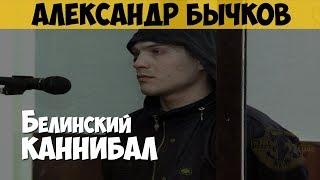 Александр Бычков. Серийный убийца, маньяк, каннибал. Белинский каннибал. Рэмбо. Хищник