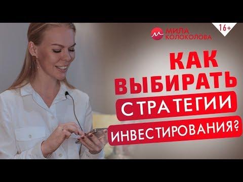 Как искать и выбирать инвестиционные стратегии? // 16+