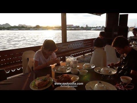 ล่องแพทานอาหารเย็นร้านธาราบุรี กาญจนบุรี
