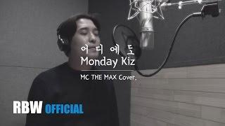 [먼데이키즈 / MondayKiz] 어디에도(MC THE MAX) cover