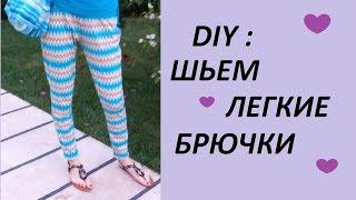 DIY: КАК СШИТЬ ЛЕГКИЕ БРЮКИ-ЛЕГИНСЫ НА ЛЕТО? HOW TO SEW EASY PANTS-LEGGINGS FOR THE SUMMER?(ВСЕМ ПРИВЕТ !!! Меня зовут Елена (Helen Cher) Мой творческий канал называется ZoLushKa TV:) HOW TO SEW EASY PANTS-LEGGINGS FOR THE ..., 2014-10-25T15:45:33.000Z)