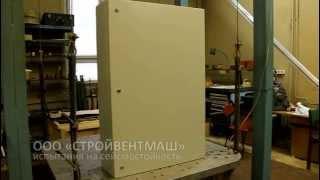 СТРОЙВЕНТМАШ - Испытания шкафа на сейсмостойкость и виброустойчивость в трех плоскостях(Сертификат сейсмостойкости - http://www.stroyventmash.ru/sertifikat-seysmostoykosti.php Испытания на сейсмостойкость - http://www.stroyventmash.ru..., 2013-06-06T13:04:46.000Z)