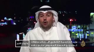مداخلة د.علي السند حول مخاوف أمير الكويت من تطور الأزمة الخليجية