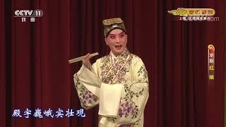 《CCTV空中剧院》 20200325 京剧《红娘》 1/2| CCTV戏曲