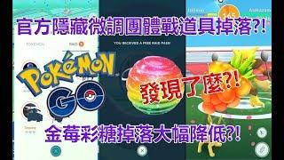 【Pokémon GO】官方隱藏微調團體戰道具掉落?!(金莓彩糖掉落大幅降低?!)
