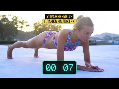 Упражнение планка как правильно делать видео