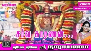 Permual tamil devotional song by Mahanadhi Shobana - Sarva Kaaranan