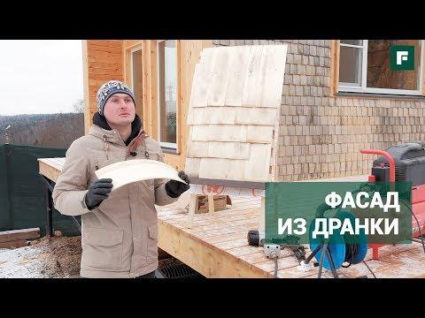 Отделка фасада мини-дома осиновой дранкой. Своими руками // FORUMHOUSE