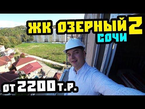 ЖК Озерный 2 - ДОСТУПНАЯ ЗАКОННАЯ недвижимость Сочи. Купить квартиру в Сочи.