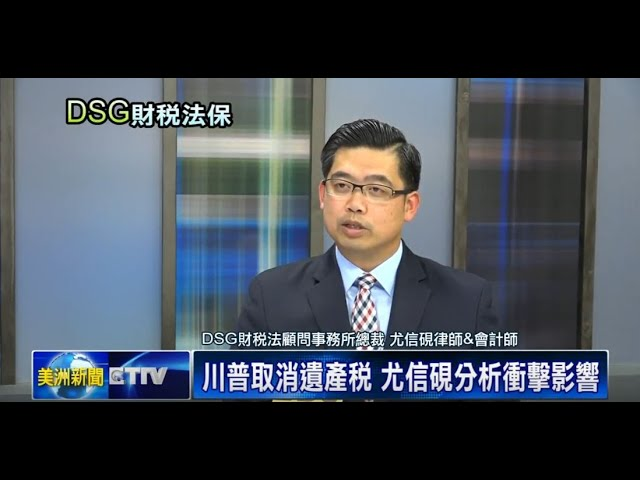ETTV_Analysis the Impact of President Trump's Changes in Estate Tax_川普取消遺產稅 尤信硯分析衝擊影響