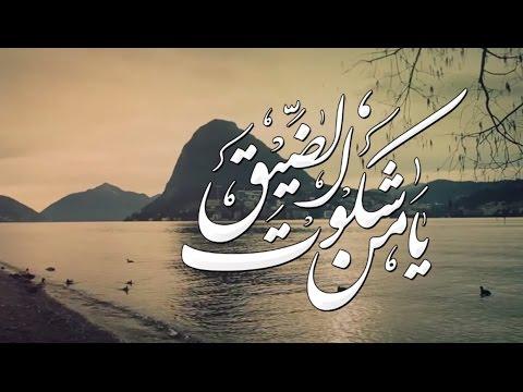 يا من شكوت الضيق - عبدالله المهداوي | Abdullah Al Mahdawi - Ya Man Shakawt