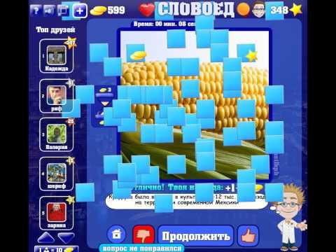 Словоед ответы в Одноклассниках 331-360 уровень.