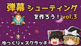 弾幕シューティングを作ろうvol3【ゆっくり×スクラッチ】 thumbnail