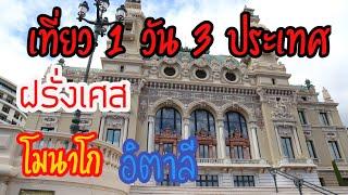 เที่ยว 1 วัน 3 ประเทศ อิตาลี,โมนาโก และ ฝรั่งเศส|Ying ying พากิน พาเที่ยว