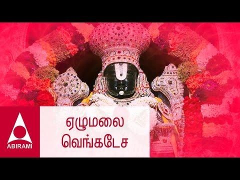 Elumalai | Narayana Hari Narayana | Tamil Devotional Songs | By Ranganathan