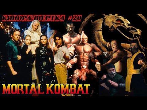 КР#20 🎥 Смертельная битва / Mortal Kombat (1995) [История создания] ОБЗОР Актеры Как снимали