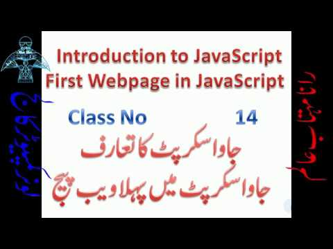 14- Complete HTML Course In Urdu-Hindi (Introduction To JavaScript) - Lunar Computer College
