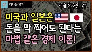 돈 무제한 풀어도 된다는 충격적인 경제이론 (현재 미국에서 논란 중)