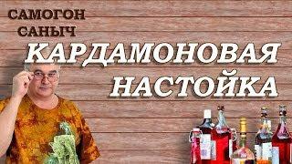 Кардамоновая НАСТОЙКА / Рецепты настоек /#СамогонСаныч