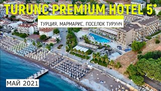 TURUNC PREMIUM HOTEL 5 ОБЗОР ОТЕЛЯ ОТ ТУРАГЕНТА 2021