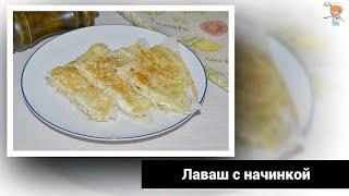 Лаваш с начинкой. Рецепт из серии ленивых завтраков за 10 минут! Вкусно, питательно, быстро!
