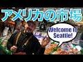 アメリカの市場で生きた英会話!// Seattle's Pike Place Market!〔# 187〕