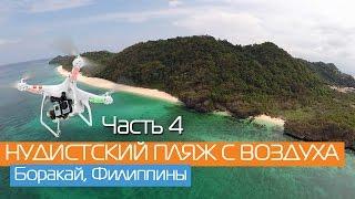 Нудистский пляж на острове Боракай Puka Paradise и шикарный пляж Puka Shell с воздуха. DJI Phantom(Подпишись на наш YouTube канал https://www.youtube.com/channel/UCcwDl4Ur1bUfPK-R_FKJA4A Мы всегда стараемся найти что-то необычное, что-т., 2015-02-17T03:02:07.000Z)