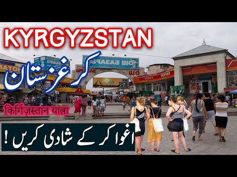 Travel To Kyrgyzstan | Kyrgyzstan History Documentary In Urdu And Hindi | Spider Tv| کرغزستان کی سیر