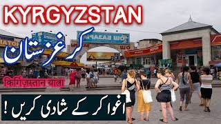 Travel To Kyrgyzstan | History Documentary In Urdu And Hindi | Spider Tv | کرغزستان کی سیر