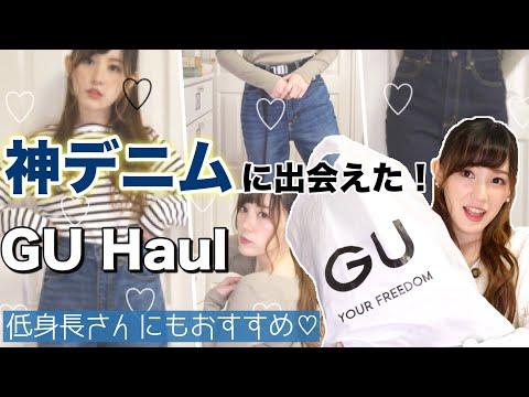 【GU】低身長でも着れる神デニムとコーディネート購入品紹介♡【プチプラ】【fashion】