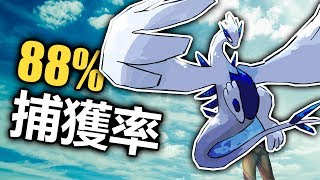【Pokemon Go】88%三神鳥高機率抓法◆五步驟◆傳說級寶可夢怎麼抓?