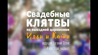 ES. Шуточные КЛЯТВЫ на свадьбе :) -5
